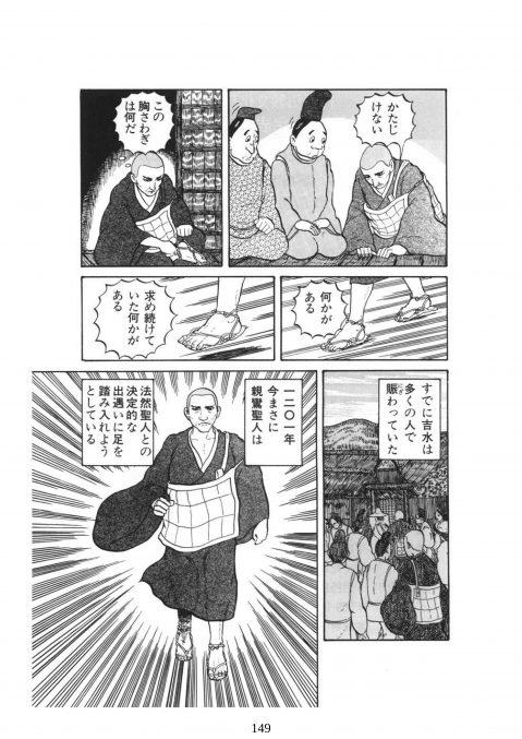漫画ブッダから親鸞へ_ 加藤泰憲作品集 (響流選書)_02
