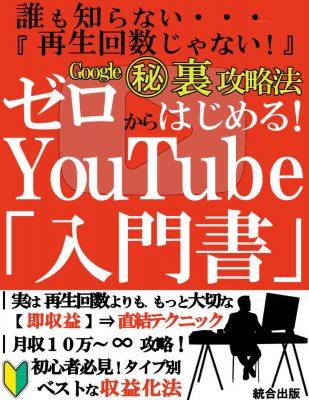 ゼロからはじめる!YouTube「入門書」_01