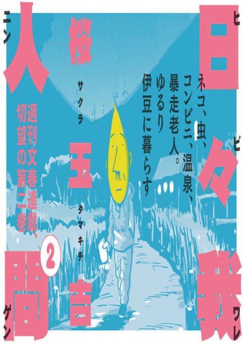 日々我人間2 (文春e-book)_01