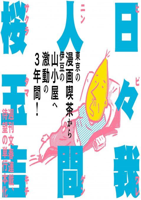 日々我人間 (文春e-book)_01