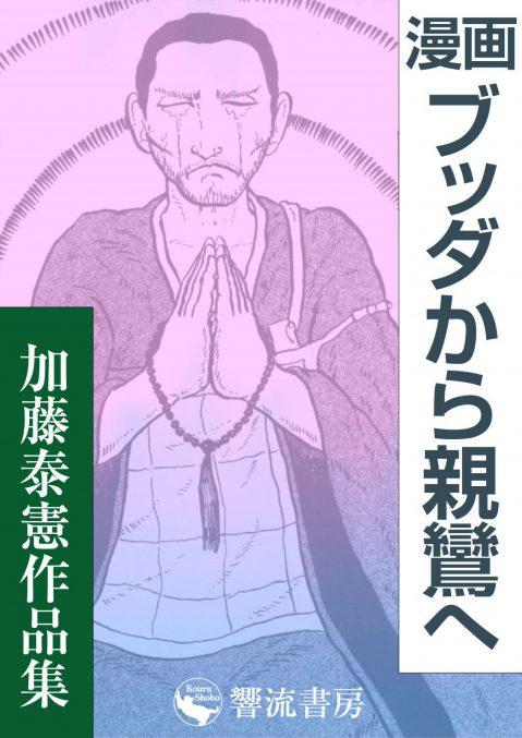 漫画ブッダから親鸞へ_ 加藤泰憲作品集 (響流選書)_01