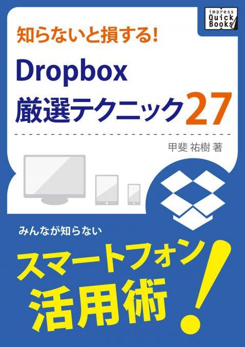 知らないと損する!Dropbox厳選テクニック27 (impress QuickBooks)_01
