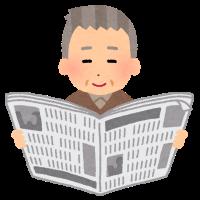 shinbun_ojiisan