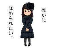 Gothic-Lolita-fashion