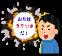 bakudan_hatsugen_man