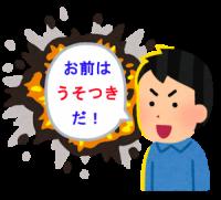 bakudan_hatsugen_man-300x271