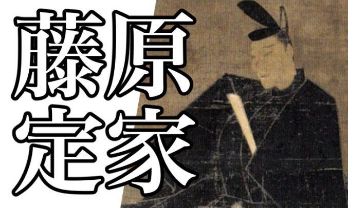 fujiwarano-teika-eyecatch