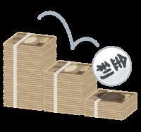 money_kinri_heru