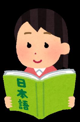 study_gogaku_woman6_japanese