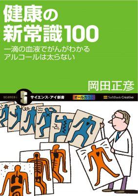 健康の新常識100 (サイエンス・アイ新書)_01