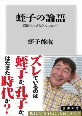 蛭子の論語★2011_01