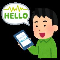 onsei_ninshiki_smartphone