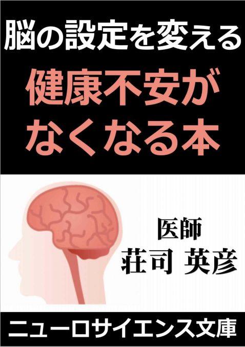 健康の不安がなくなる本 脳の設定を変える_01