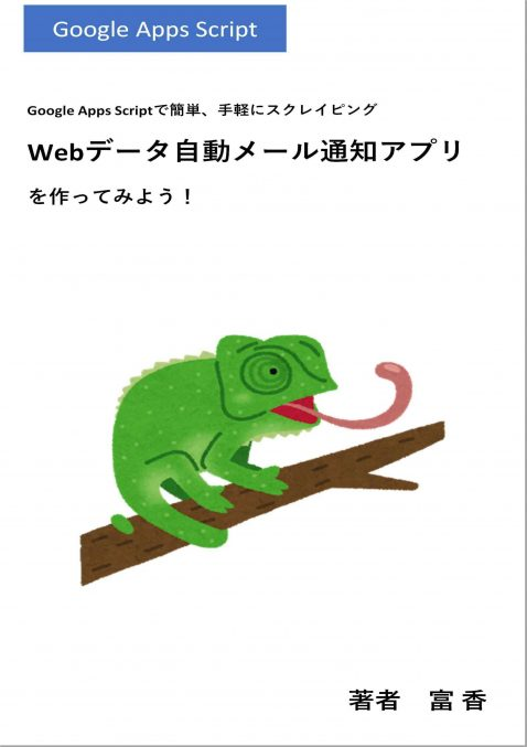 Webデータ自動メール通知アプリを作ってみよう!_ Google Apps Scriptで簡単、手軽にスクレイピング_01